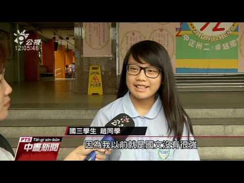 國中會考成績公布 雙峰現象持續 20160603 公視中晝新聞