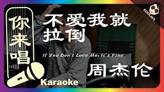 (你来唱) 不爱我就拉倒 If You Don't Love Me, It's Fine 周杰伦 伴奏/伴唱 Karaoke 4K video