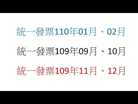 110年1月2月統一發票 2021年1月2月 2020年109年月9月10月11月12月統一發票中獎號碼