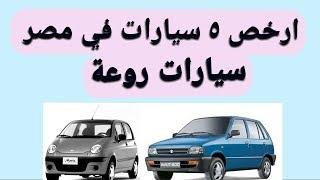 امتلك سيارة ممتازة بسعر اقل من ٥٠ الف جنيه|انواع السيارات ...