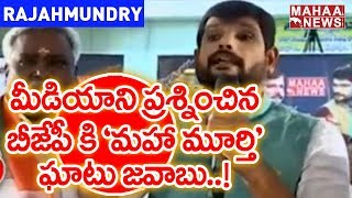 Mahaa Murthy mindblowing question to BJP statement..
