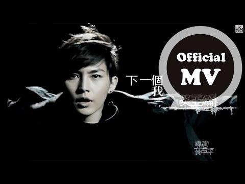 炎亞綸 Aaron Yan [下一個我 The Next Me] Official MV HD