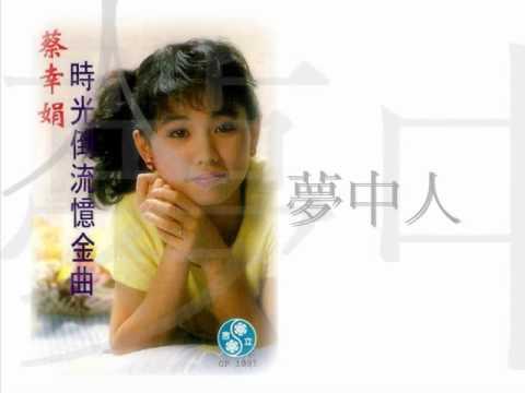 蔡幸娟 - 夢中人