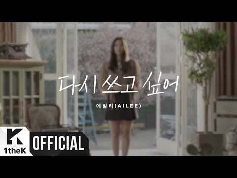 [MV] Ailee(에일리) _ Rewrite..If I Can(다시 쓰고 싶어) (Flower ever after(이런 꽃 같은 엔딩) OST Part.3)