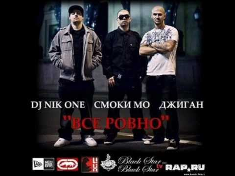 Смоки Мо - Всё Ровно (DeeMain Remix) 2012