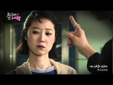G.NA(지나) 내 사람이라서 (Cause you are my man)_최고의 사랑 OST Part2