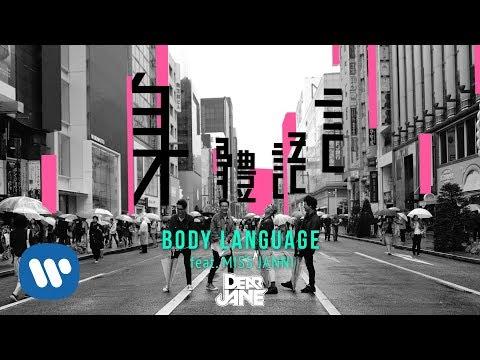 Dear Jane - 身體語言 Body Language (feat. MISS JANNI) (Official Music Video)