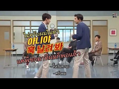 [THAISUB] EXO - SEHUN ถึงควานลิน เซฮุน ต่อยฮยอง ๆ ทำไม