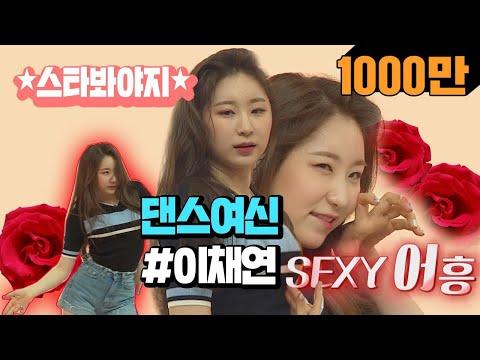 [스타★봐야지][ENG] ♥깃털챈 채연(chaeyeon) 댄스모음♥ 전설의 입덕영상 #아이즈원 #IZ*ONE #JTBC봐야지
