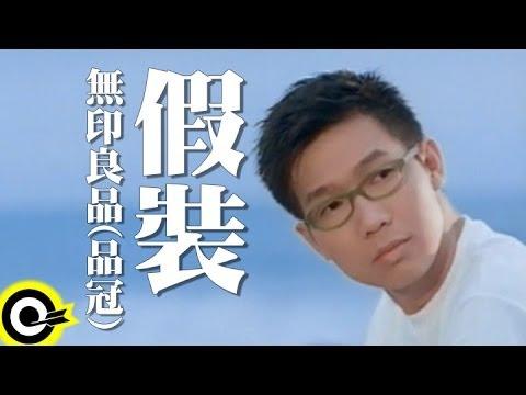 無印良品(品冠 Victor Wong)【假裝 Pretending】Official Music Video