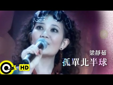 梁靜茹 Fish Leong【孤單北半球】Official Music Video