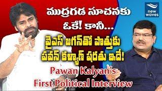 Pawan Kalyan's First Political Interview | Janasena | Viewpoint With Gangadhar | New Waves