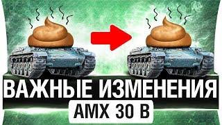 ❗️ВАЖНЫЕ ИЗМЕНЕНИЯ У AMX 30B
