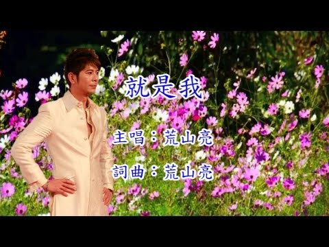 荒山亮 就是我KTV 左伴右唱 HD 1080P