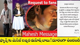 Mahesh Babu requests fans on his birthday celebrations..