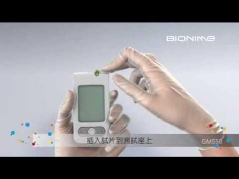 GM550華廣瑞特血糖儀(血糖監測系統)-操作影片(繁體中文-醫療版)