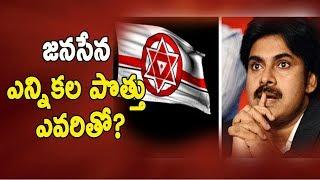 జనసేన ఎన్నికల పొత్తు ఎవరితో?||Prof K Nageshwar on Janasena Electoral Alliances||