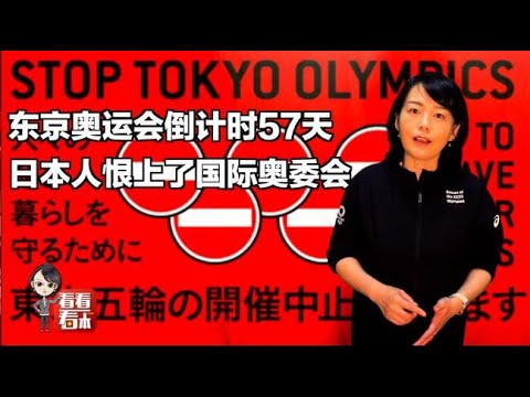 【看看看日本】东京奥运会倒计时57天 日本人恨上了国际奥委会