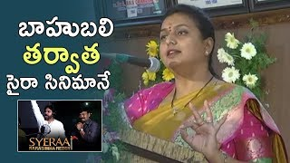 Roja Comments On Sye Raa Movie- APIIC Meeting..
