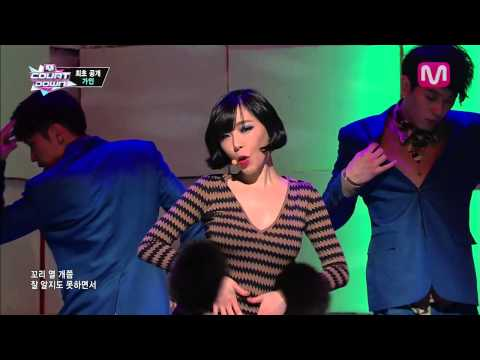가인_진실 혹은 대담 (Truth or Dare by Gain of M COUNTDOWN 2014.2.6)