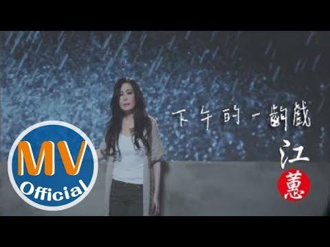 江蕙 -【遠走高飛】專輯 『下午的一齣戲』 官方完整版 Official MV