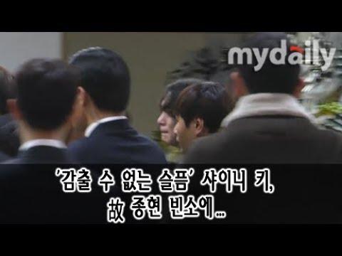 '감출 수 없는 슬픔' 샤이니 키, 故 종현(Shinee Jonghyun) 빈소에… [MD동영상]