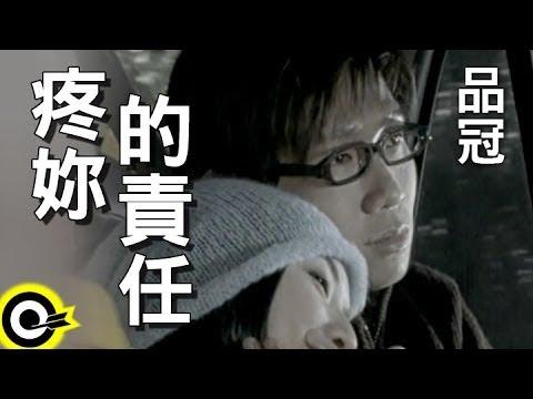 品冠-疼妳的責任 (官方完整版MV)