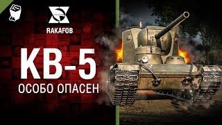 КВ-5 - Особо опасен №33 - от RAKAFOB