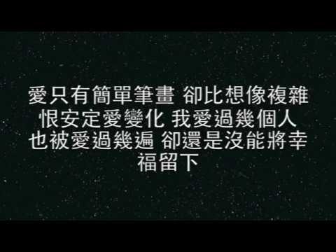 羅志祥-愛不單行(歌詞)