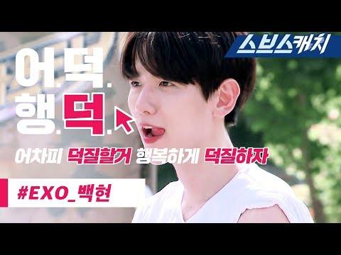 EXO 백현 스브스 예능활약 액기스 모음!! 《런닝맨 / 마스터키 / 박진영의 파티피플 / 어덕행덕 / 스브스캐치》