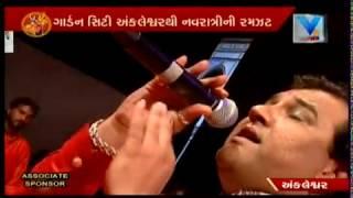 Navaratri 2017 : Live Garba Festival with Kirtidan Gadhvi in Ankleshwar | Vtv News