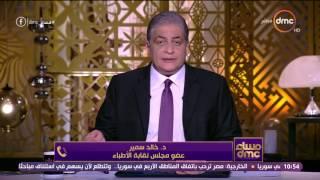 مساء dmc - عضو مجلس نقابة الأطباء : قيمة حياة المواطن المصري بتوقف ...