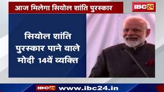 PM Modi South Korea Visit: पीएम मोदी को आज मिलेगा ये बड़ा सम्मान