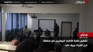 تشكيل نقابة الأطباء البيطريين في مناطق درع الفرات بريف حلب ...
