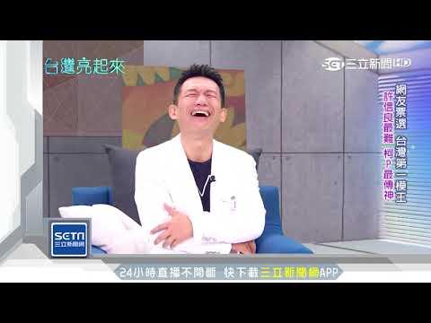至今扮演超過500人 巨星郭子乾的模仿之路|台灣亮起來|三立新聞台