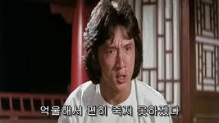 성룡의 불후의명작 ``당산비권``