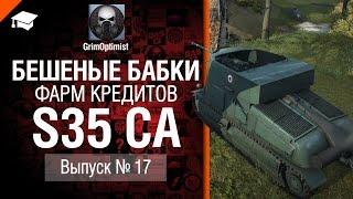 Бешеные бабки №16: фарм на S35 CA - от GrimOptimist [World of Tanks]