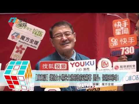2019-06-16【廣東話】爆孫女小糯米父親節提前送驚喜 劉丹:佢懶神秘咁!