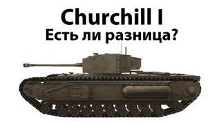 Churchill I - Есть ли разница?