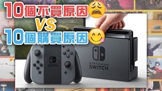 10個不買 vs 10個購買 任天堂 Switch 原因