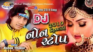 Ashok Thakor ll DJ NONSTOP 2019 Special ll LIVE PROGRAM