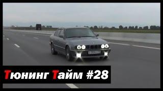 Тюнинг Тайм Жорик Ревазов выпуск 28 - новый проект БМВ Е34 Турбо