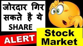 जोरदार गिर रकते है SHARES ( Be ALERT ) ⚫ STOCK MARKET For Beginners ⚫ SHARE MARKET NEWS SMKC