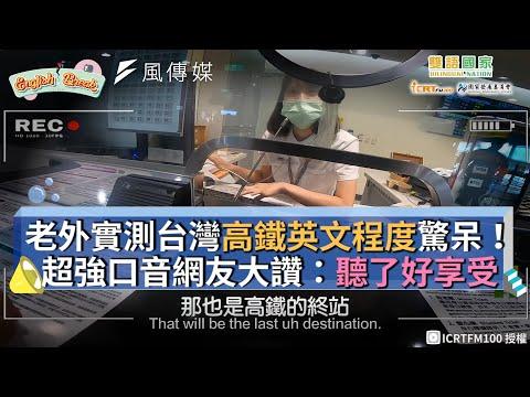 老外實測台灣高鐵英文程度驚呆!超標準口音網友大讚:聽了好享受