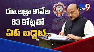 Yanamala presents AP budget 2018- Full Video..