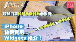 iPhone 秘藏實用 Widgets推介!唔除口罩拎起手機計數無難度!