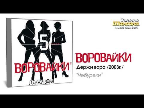 Воровайки - Чебуреки (Audio)