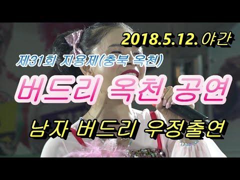 버드리옥천공연...남자 버드리 세상에 이런일이 출연(2018.5.12.야간)