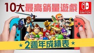 Switch 2週年成績表【10大最高銷售遊戲】(中文字幕)