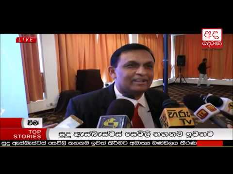 CIABOC Web Launching followed by Media Briefing, Derana News 20.12.2017